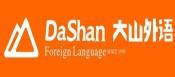 郑州大山教育科技股份有限公司
